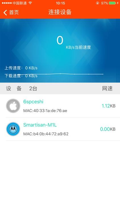 速通宽带 screenshot-3