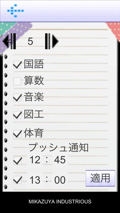 学習指導要領仕分けアプリ(小学校編)スクリーンショット5
