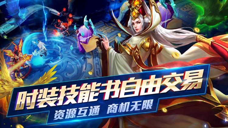 乱斗西游2-三周年狂欢庆典 screenshot-3