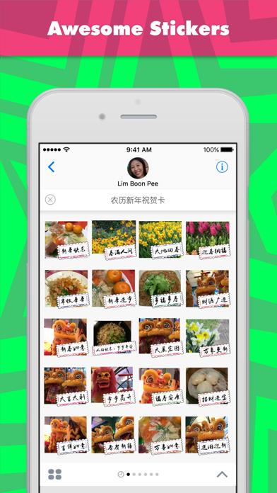 点击获取农历新年祝贺卡 stickers by wenpei