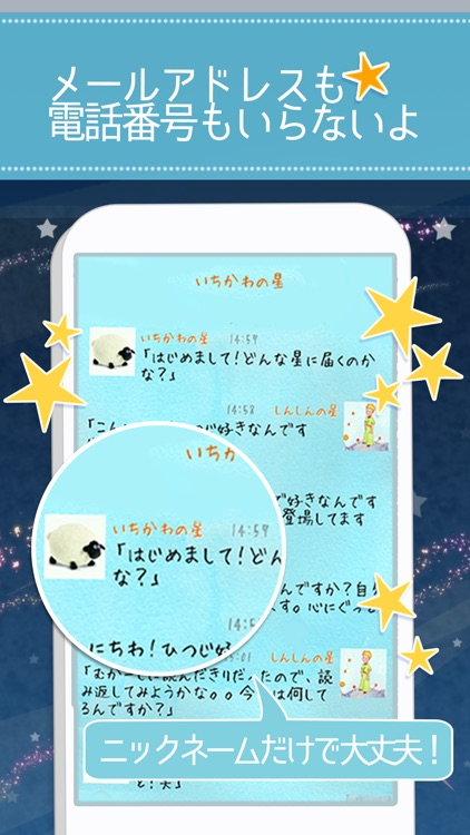 星の王子様メッセージ-知らない誰かと楽しくヒマつぶし screenshot-4