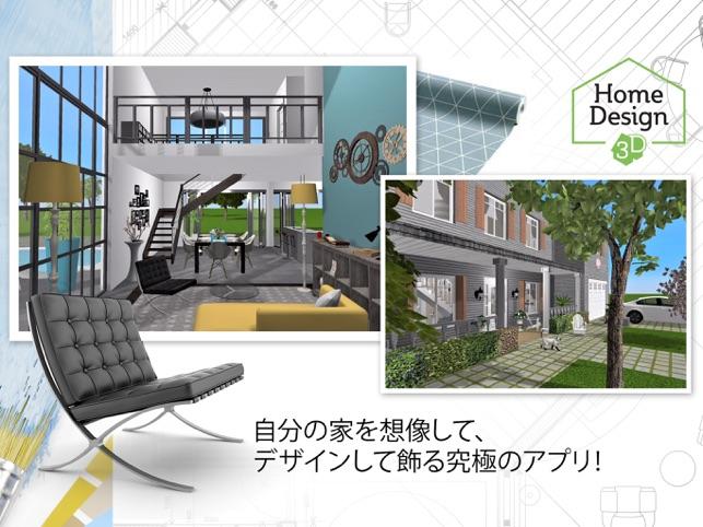 「Home Design 3D GOLD」をApp Storeで