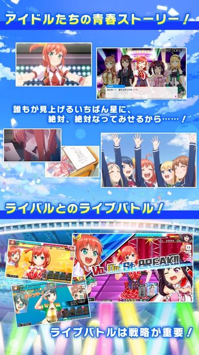 青空アンダーガールズ!のスクリーンショット3
