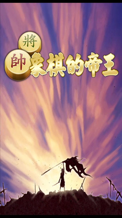 Chinese Chess. screenshot-3