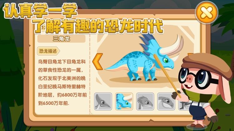 恐龙乐园-三只小猪 screenshot-3