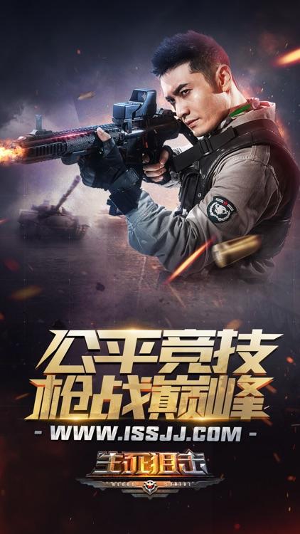 生死狙击-3D穿越枪战手游 screenshot-0