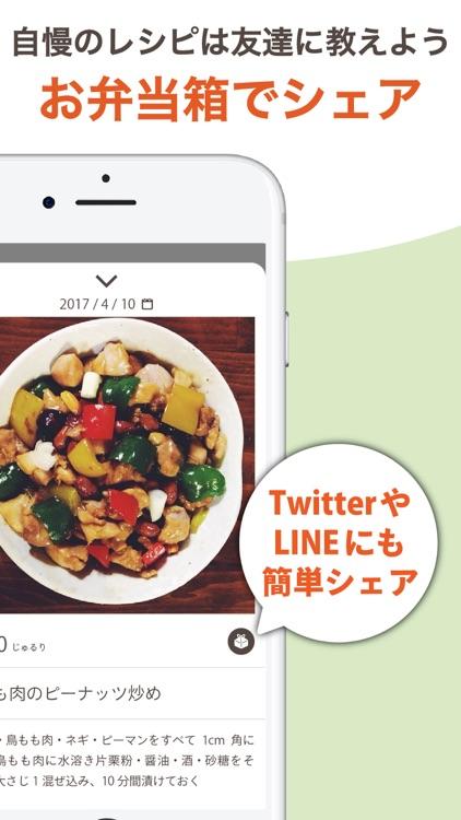 自炊ストック - 料理レシピを手軽に記録、簡単シェア! screenshot-3