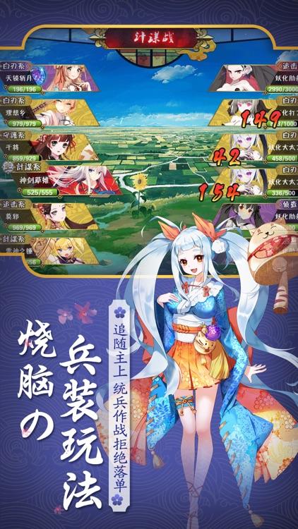 刀剑萌娘:二次元少女策略卡牌手游 screenshot-4