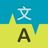 翻译神器 - 单词翻译助手,英语学习必备工具