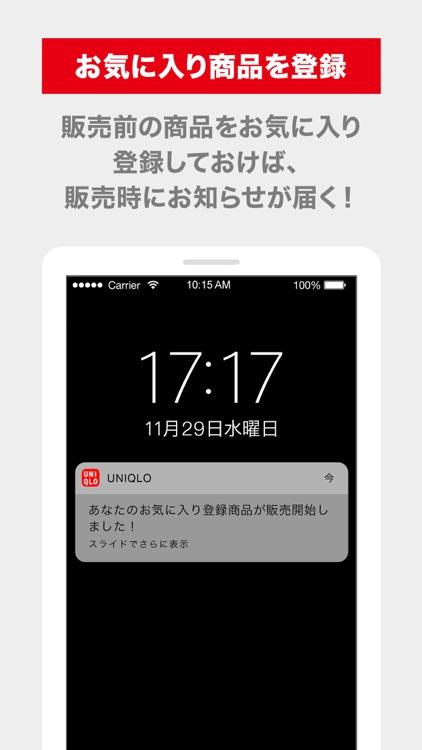 UNIQLOアプリ screenshot-4