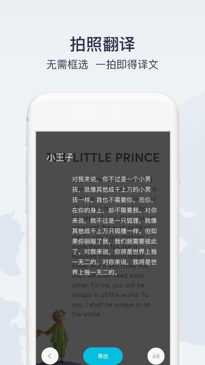 有道翻译官-出国旅游英语日语翻译必备旅行APP screenshot-3