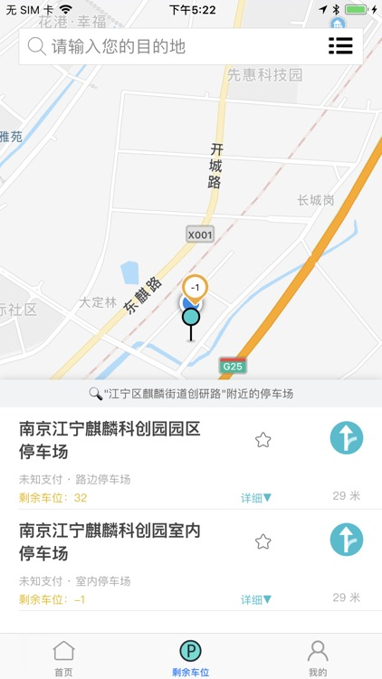 梦享停车 screenshot-1