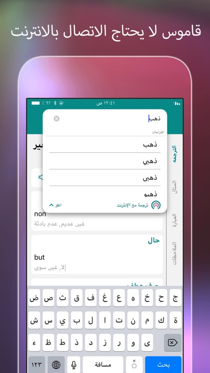 قاموس +: ترجمة مترجم حلول عربي screenshot-0