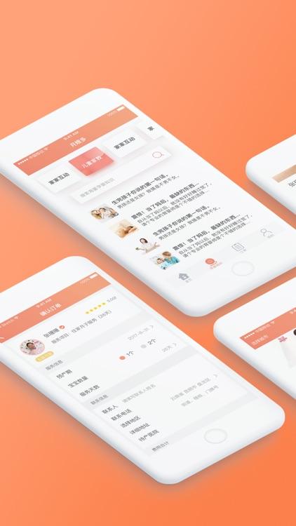 月嫂多 screenshot-3