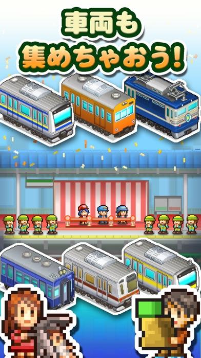 箱庭シティ鉄道 screenshot1