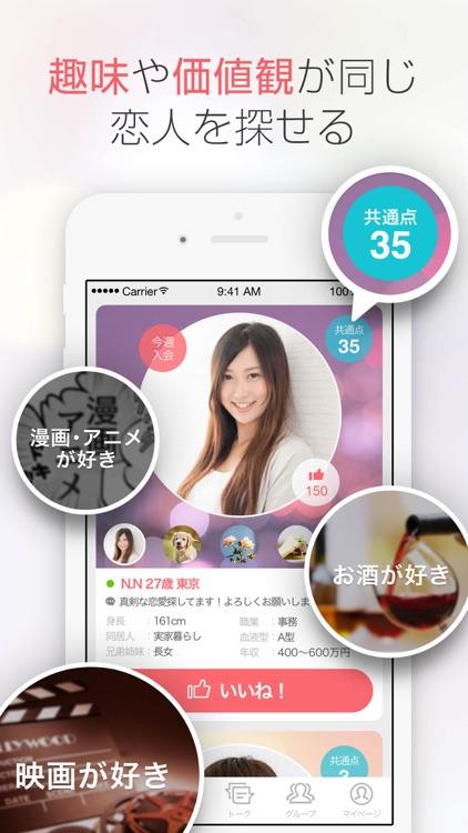 with(ウィズ) 出会い・恋愛・婚活アプリ -メンタリスト DaiGo 監修 screenshot-3