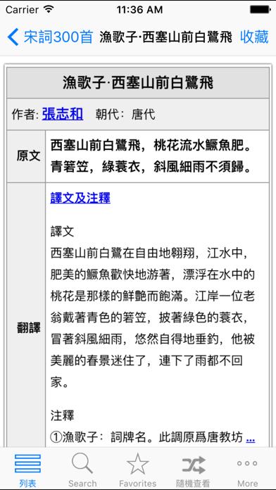 宋词三百(300)首高清精校离线收藏版HD