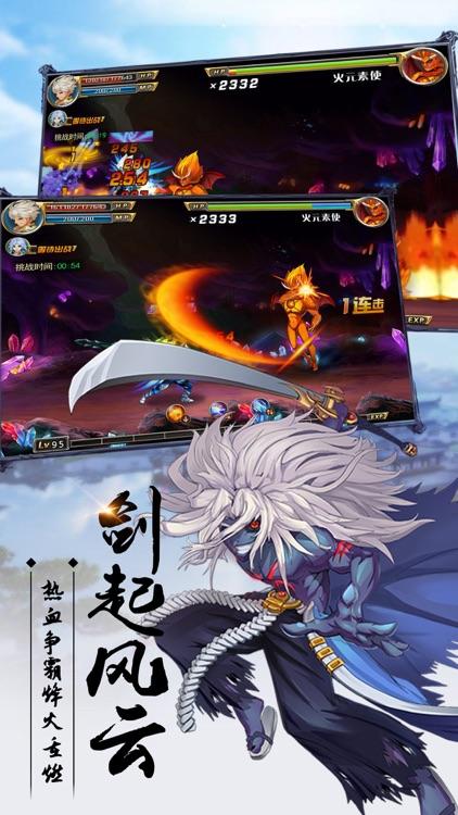 龙之剑-地下城历险记 screenshot-3