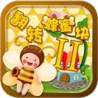 翻转蜂蜜II icon