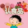 认食品 - 快乐益智早教大本营2