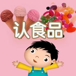 认食品- 学习汉字和识物