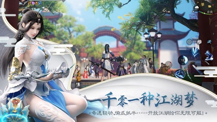 楚留香-高自由度武侠冒险 screenshot-4