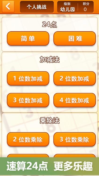 数图—经典数字小游戏 screenshot-7