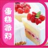 零基础蛋糕DIY制作大全HD
