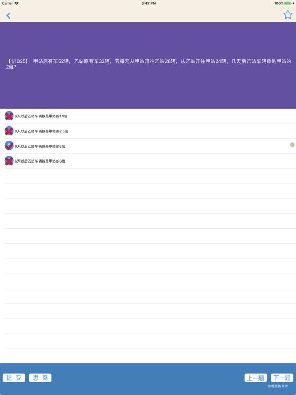 小学奥数 & 小学数学作业题库大全 screenshot 12
