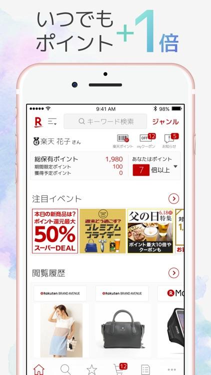 楽天市場 screenshot-0