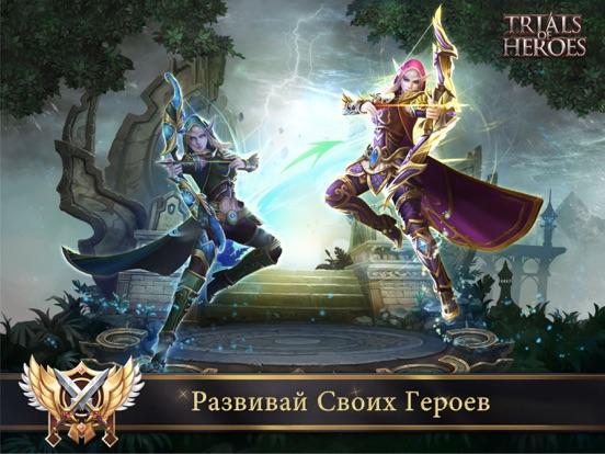 Скачать игру Trials of Heroes