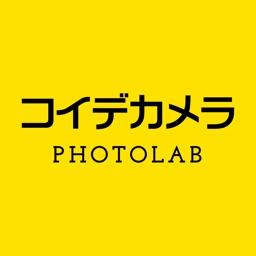 写真プリント|フォトブック-コイデカメラ