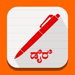 Kannada Diary