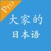 178.大家的日语-初中级新标准日语