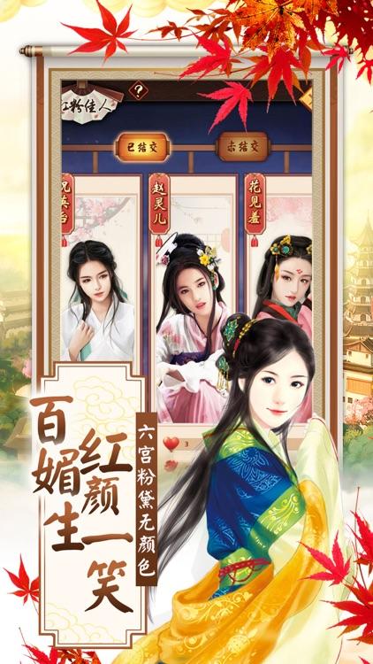 红颜江山 screenshot-2