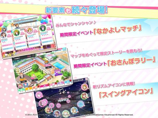 ラブライブ!スクールアイドルフェスティバルのスクリーンショット4