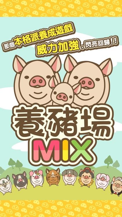 養豬場MIX screenshot-0