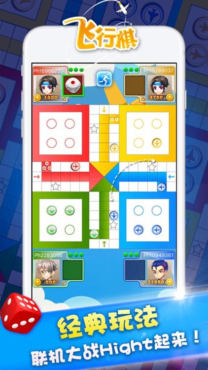 单机游戏 - 飞行棋单机版游戏 screenshot-3