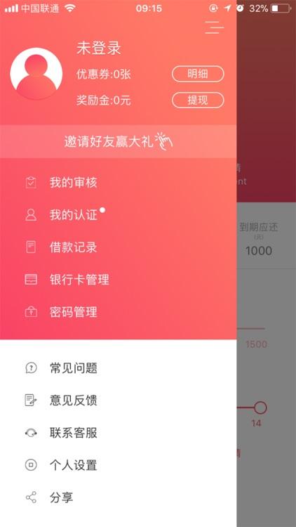 微钱贷(极速版)-下款率极高的手机借钱神器 screenshot-3