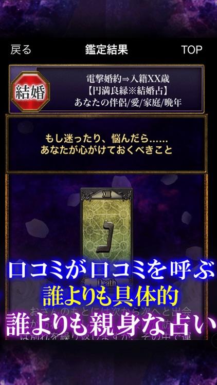 凄技占い師SATOKO 行列の占い screenshot-3