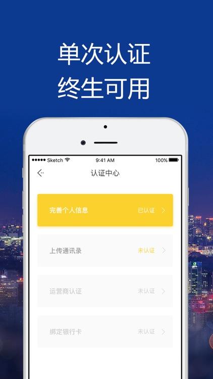 小猪白卡-手机快速小额借款贷款app screenshot-4