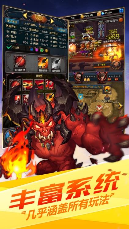 暗黑挂机游戏-暗黑英雄角色扮演魔域网游 screenshot-4