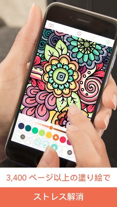 Pigment - 大人のための塗り絵帳スクリーンショット1