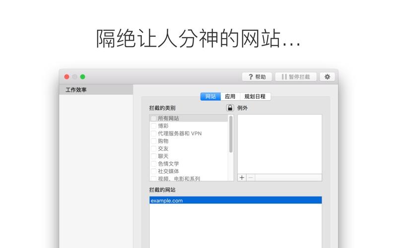 OneFocus for Mac
