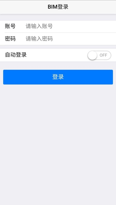 Image of BIM平台 for iPhone