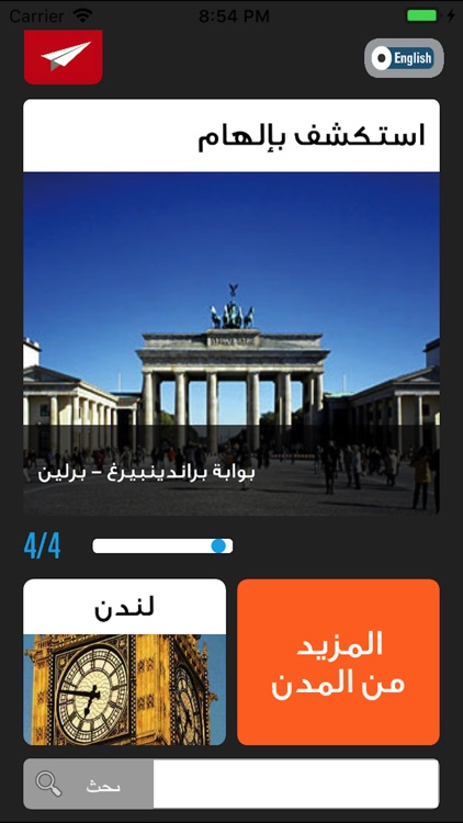 Irhal Islamic Travel Guides