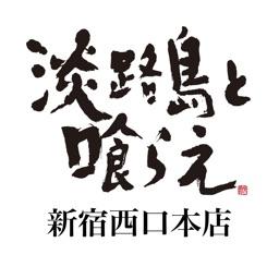 淡路島と喰らえ 新宿西口本店