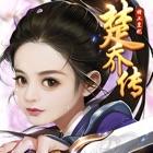 特工皇妃 - 皇室碟中谍楚妃传奇的一生 icon
