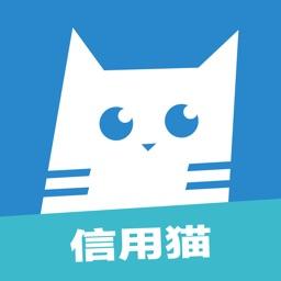信用猫-快速借钱贷款App