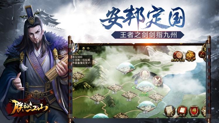朕的江山-热血三国开启国战策略游戏 screenshot-6